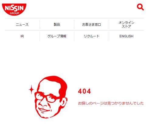 日清カップヌードル安藤百福