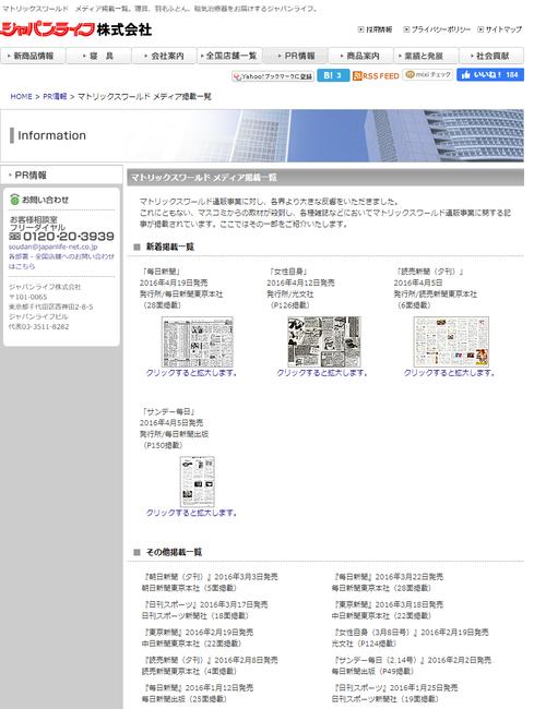 ジャパンライフ株式会社