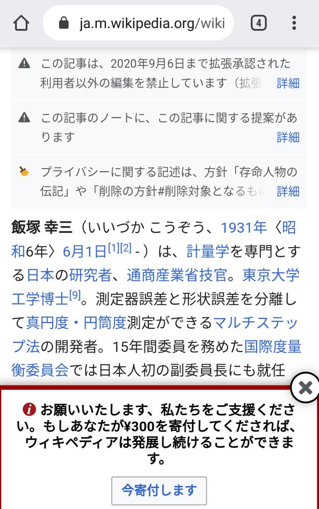 幸三 wiki 飯塚