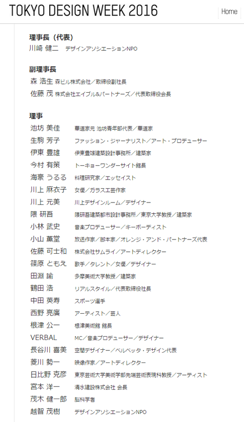 東京デザインウィーク役員