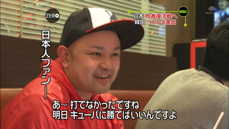 日本人ファン
