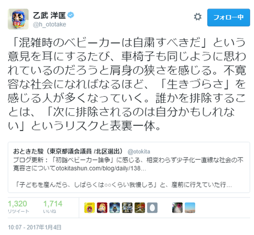 乙武洋匡ベビーカー