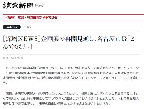 トリエンナーレ読売新聞