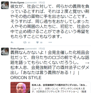 江川紹子マルチ