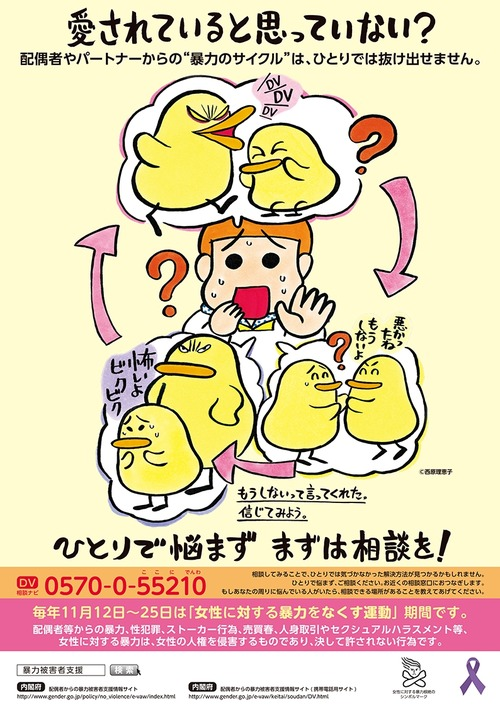 jp_policy_no_violence_no_violence_act_img_dv_leaflet_28_1