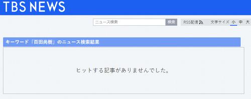 百田尚樹TBS