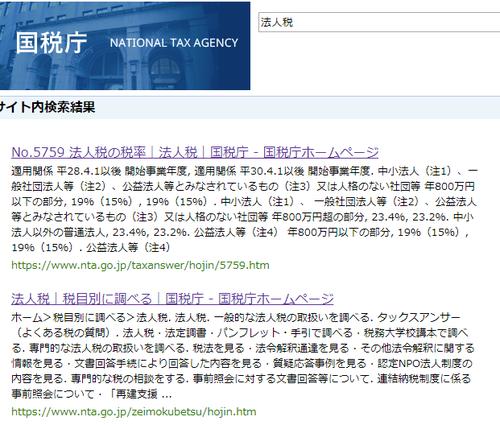 国税リニューアル