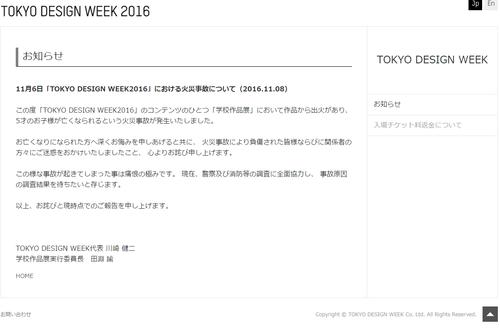 東京デザインウィーク謝罪