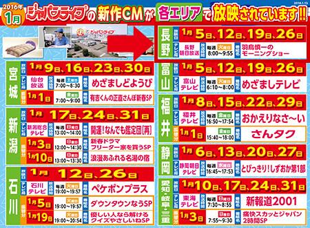 ジャパンライフテレビ
