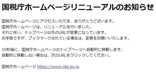 国税庁ホームページリニューアルのお知らせ