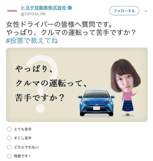 トヨタ自動車女性ドライバー