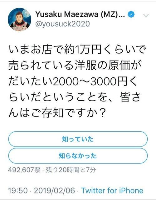 ZOZO前澤