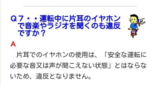 自転車の 神奈川 自転車 イヤホン : ... イヤホンはセーフ」…でも摘発