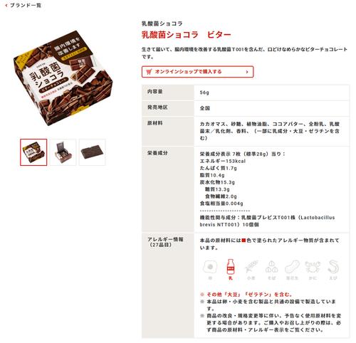 ロッテ乳酸菌ショコラビター