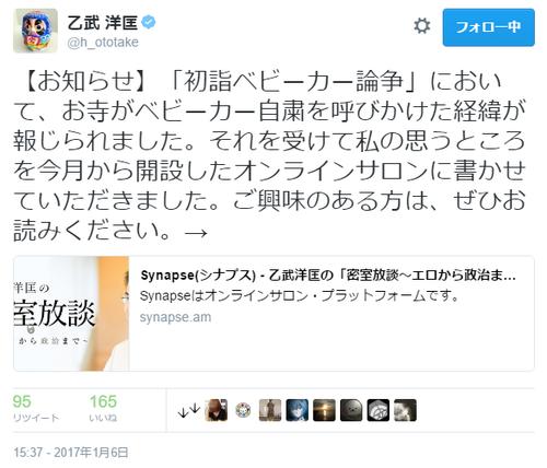 乙武有料サイト