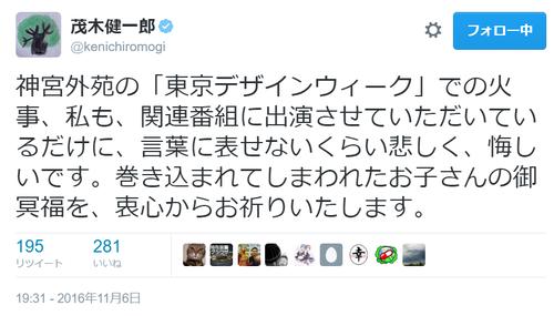 茂木健一郎東京デザインウィーク