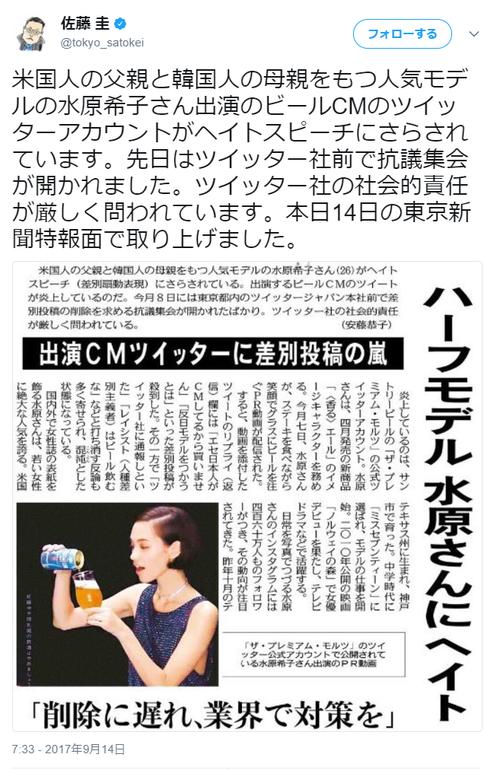 東京新聞水原希子