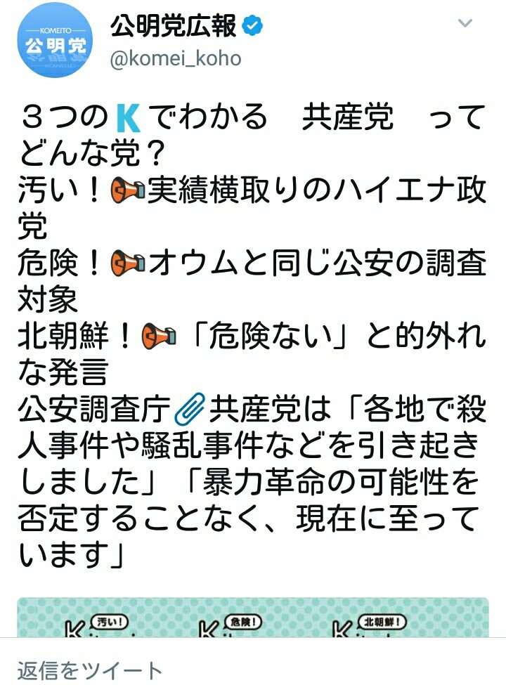 宮本顕治宅盗聴事件 - JapaneseClass.jp