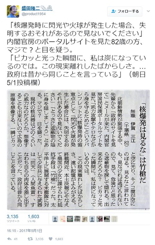 朝日新聞原爆