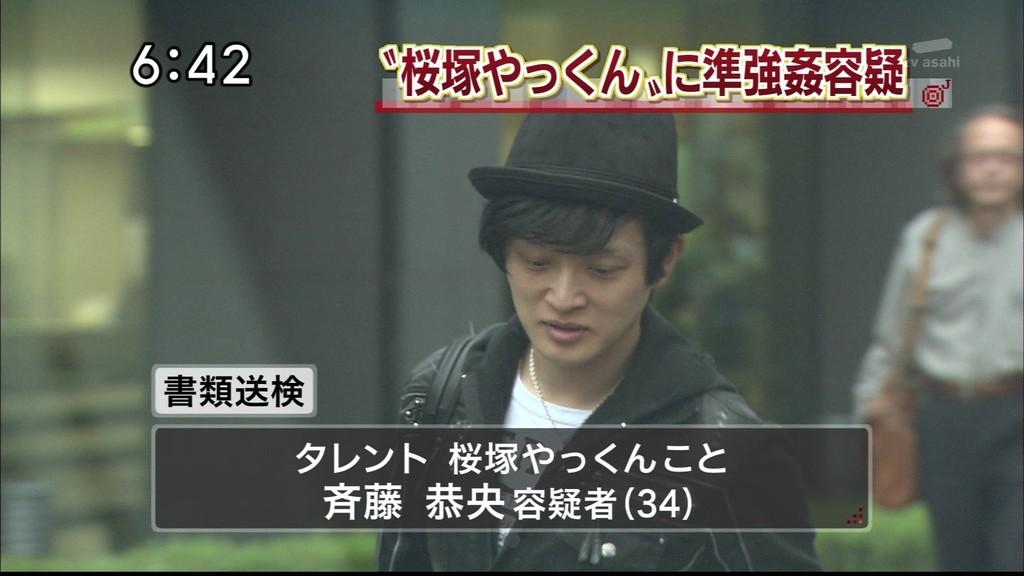 痛いテレビ : 【速報】桜塚やっ...
