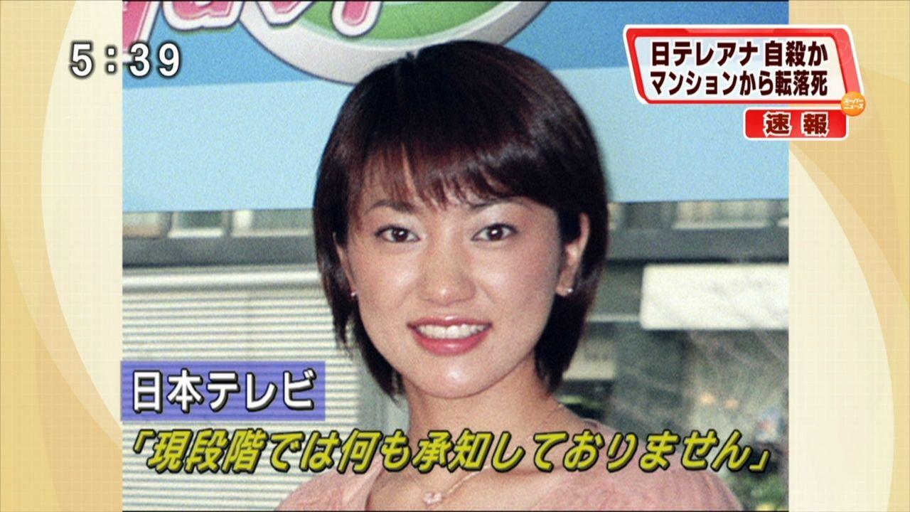 痛いテレビ : 日テレ山本真純ア...