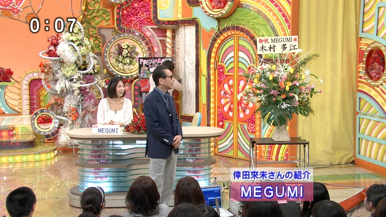MEGUMIの画像 p1_33