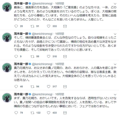 茂木健一郎貴乃花親方