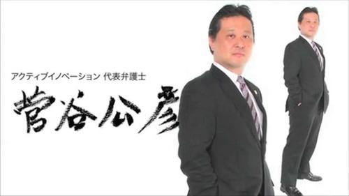 菅谷公彦弁護士