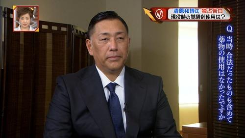 清原ニュースキャスター