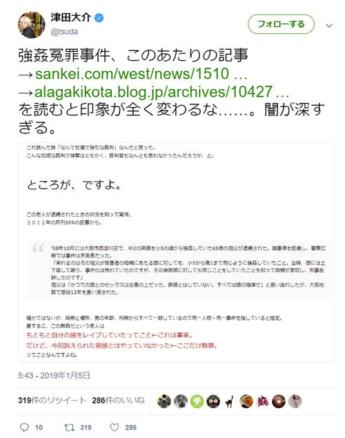 津田大介冤罪