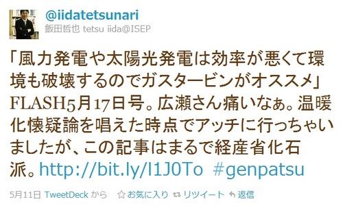 飯田哲也の画像 p1_11