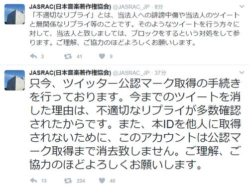 JASRACTwitter