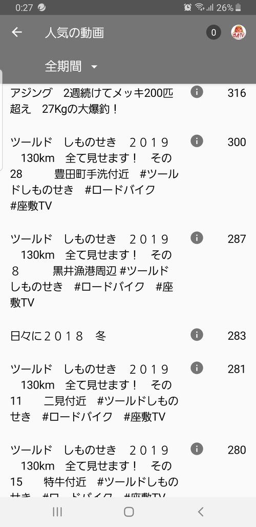Screenshot_20200125-002731_YT Studio