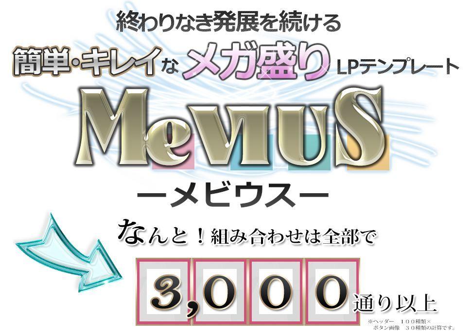 mevius_top