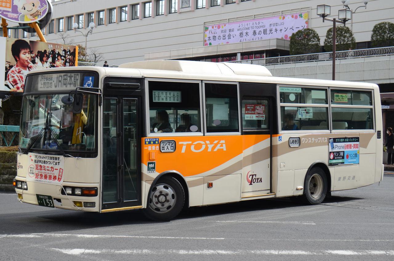 東野交通グループ : ざっしーの...