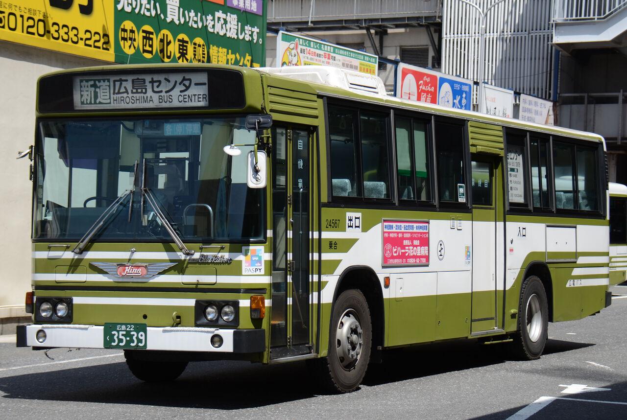 日野 自動車 広島