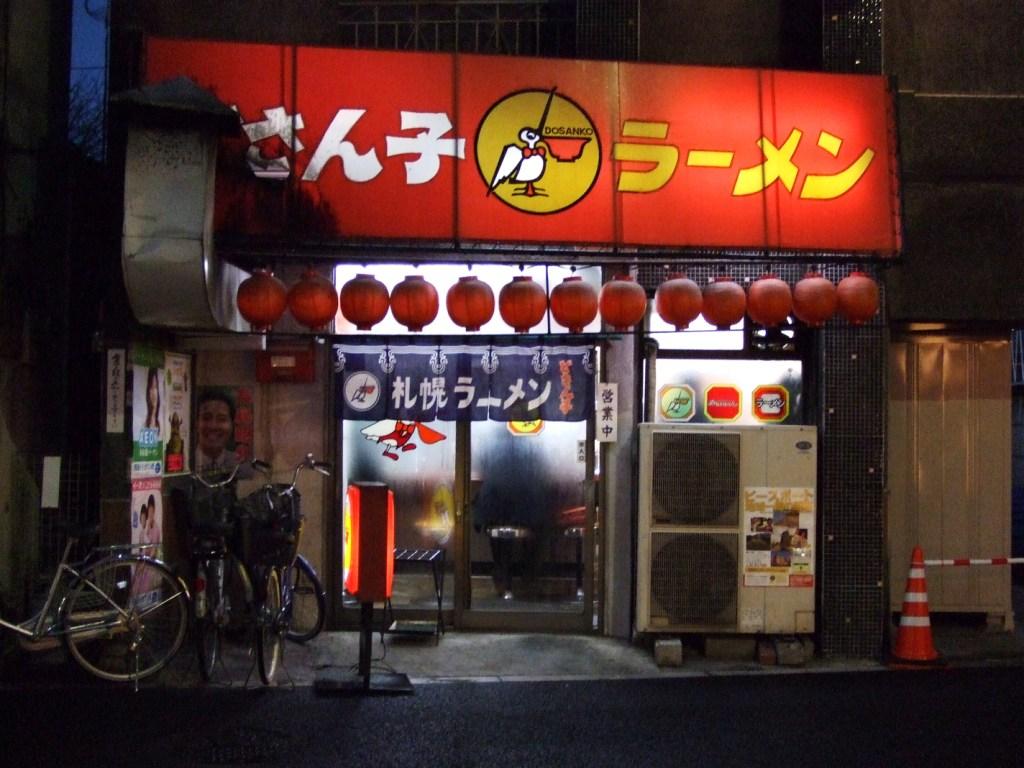 札幌 ラーメン ど さん 子