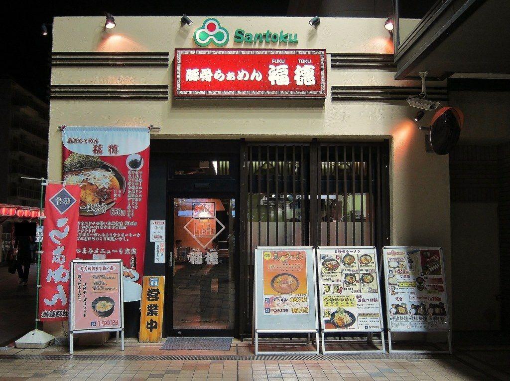 福徳 ZATSUのラーメン : 拉麺 福徳 永山店@多摩市【2012新店】 TOP Twitte