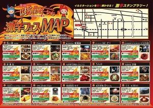 激辛メニュー・お店MAP
