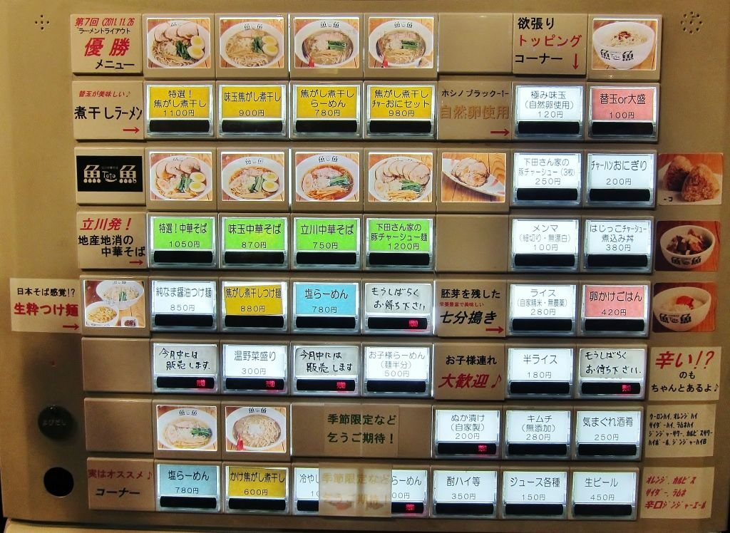 本谷亜紀氏に取材用ラーメンを出した立川中華そば魚魚店主の高橋慎さん、謝罪の裏で「ばーか!」と暴言
