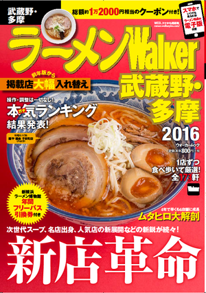 �顼���walker2016
