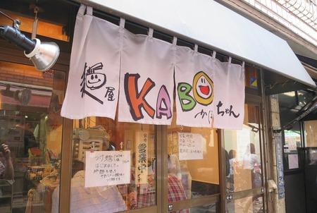 KABOちゃん