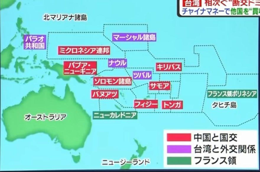 国交 アメリカ 台湾