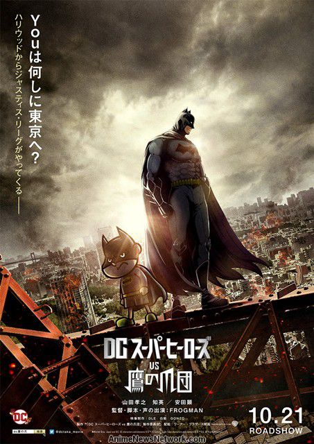 引きこもりで面倒くさいオヤジなバットマンを吉田くんが救えるか?『DCスーパーヒーローズ vs 鷹の爪団』