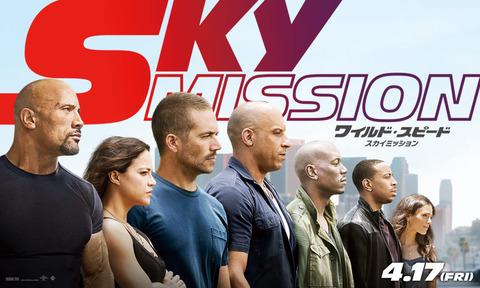 超絶バカ―アクション、今度は空を飛ぶぜ!『ワイルド・スピード SKY MISSION』