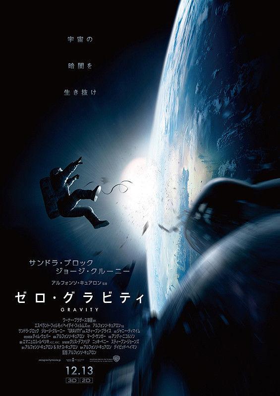 これぞ!究極の映画体験!『ゼロ・グラビティ』