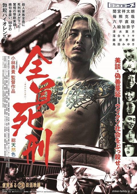 小林勇貴、日本映画界に殴り込み!全員ぶっ殺え!『全員死刑』