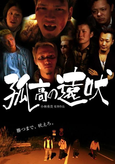富士宮発、本気度100の不良青春映画『孤高の遠吠』