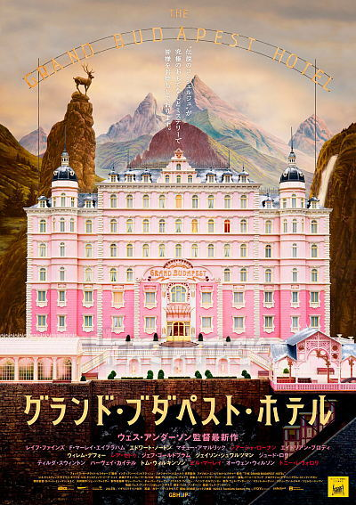 14011702_The_Grand_Budapest_Hotel_01s.jpg
