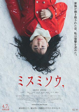 いいゲロのある映画はいい映画!血と雪と青春と『ミスミソウ』
